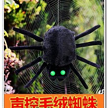 省很多~聲控整人蜘蛛.吊線蜘蛛.恐怖蜘蛛.整人搞怪蜘蛛 .膽小勿買.整人必備.3組免運