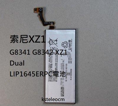 適用於索尼XZ1電池 G8341 G8342手機XZ1 Dual原裝LIP1645ERPC電池