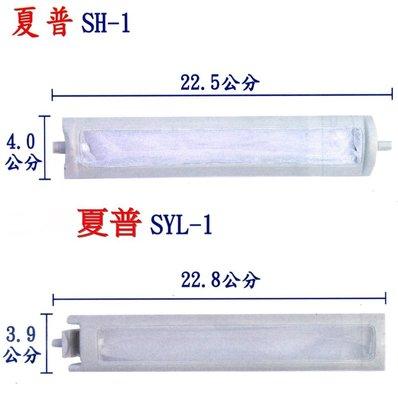 夏普 夏寶 SHARP 洗衣機濾網.棉絮過濾網 - SH1 SYL1