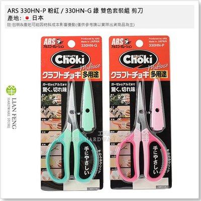 【工具屋】ARS 330HN-P 粉紅 / 330HN-G 綠 雙色套裝組 剪刀 330H 手工藝 手芸用鋏 日本製