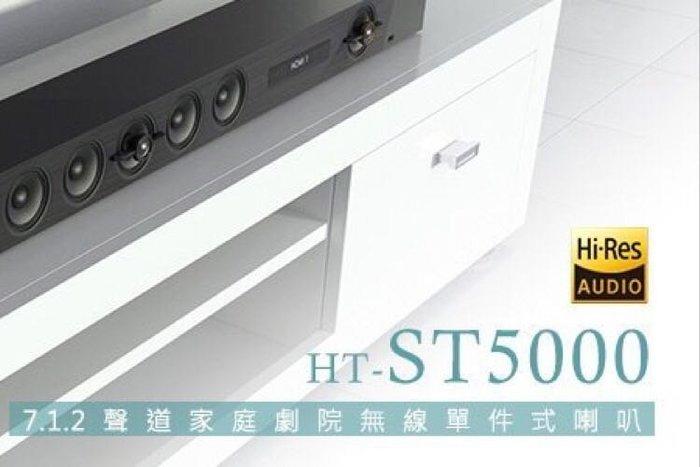 面可議價來電更便宜 竹北鴻韻音響影音生活館 台灣SONY公司貨 家庭劇院組HT-ST5000絕佳音質$46800