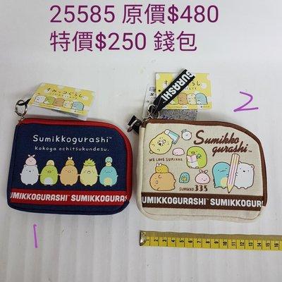 [日本進口]角落生物~錢包 原價$480 特價$250*只有3個