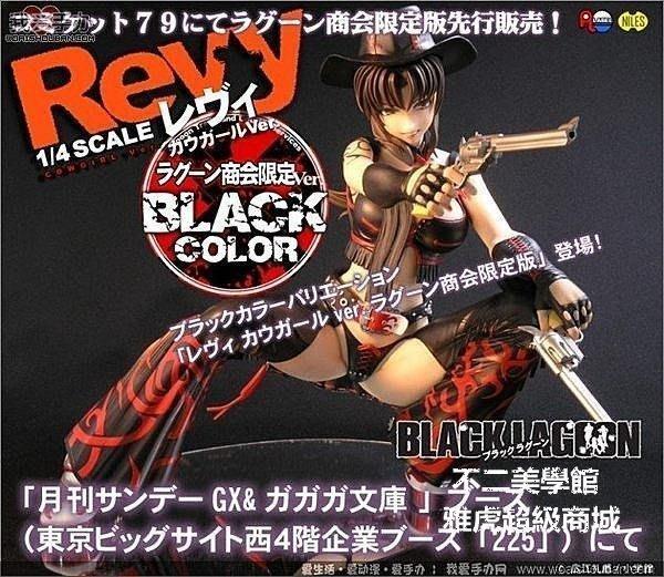 【格倫雅】^oranoana 虎之穴正版 BLACK LAGOON 萊薇 西部牛仔 黑