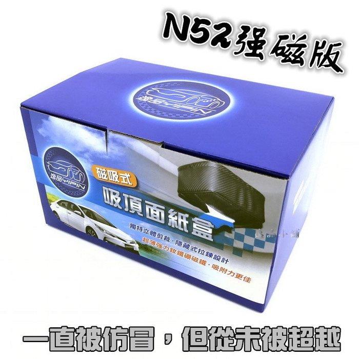 【頂規N52強磁】新型專利 磁吸面紙盒 吸頂面紙盒 車頂面紙盒 磁鐵面紙盒  磁吸衛生紙盒 吸頂衛生紙盒 磁吸式面紙盒