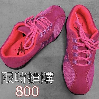 Afa安法國標舞鞋/拉丁舞鞋~~多功能運動舞鞋 原價$2,300~~71112 桃紅透氣款 特價$800