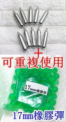 [01] 12g CO2小鋼瓶 + 17mm 鎮暴彈 橡膠彈(BB彈塑鋼彈加重彈鎮暴防身防狼保全CO2鋼瓶氣瓶BB槍