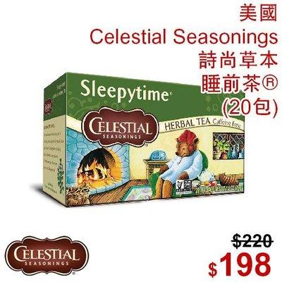 【光合作用】美國 Celestial Seasonings 詩尚草本 睡前茶(20包) 冷熱泡、天然、幫助睡覺草本飲品