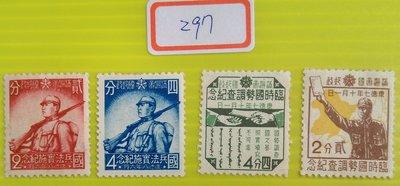 直購價*(297)早期珍郵~[滿州國勢調查、兵役法]郵票~各一套~原膠輕貼~如圖