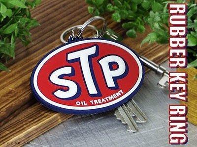 (I LOVE樂多)STP美國經典賽車油品品牌原廠橢圓鑰匙圈 送禮自用皆適宜