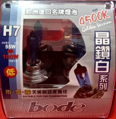 【Max魔力生活家】 BODE博德  H7 4500K 晶藍白系列 採用飛利浦燈泡(特價中~可超取)