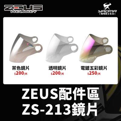 ZEUS安全帽 ZS-213 原廠鏡片 透明鏡片 茶色鏡片 電鍍五彩鏡片 電鍍彩 原廠配片 213 耀瑪騎士機車部品