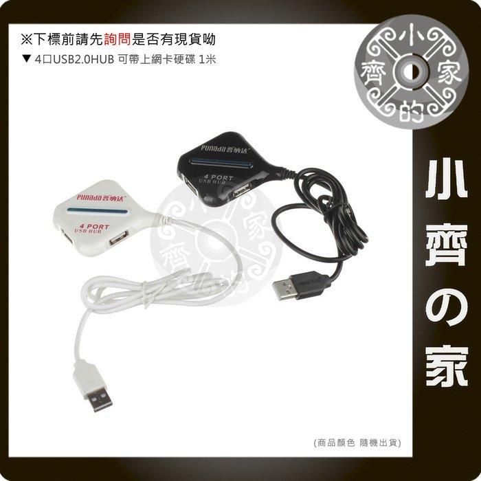 I-1005 方型 高速 USB 2.0 HUB 4 Port 集線器 擴充器 隨身碟 鍵盤 滑鼠 外接硬碟 小齊的家