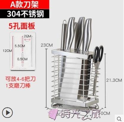 刀架廚房用品收納架家用多功能刀座置物架菜刀架子全館免運