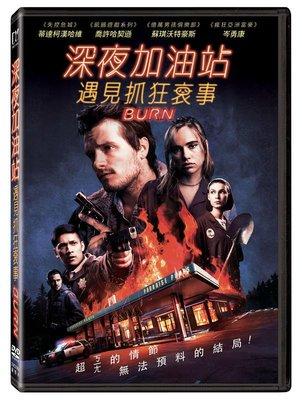 (全新未拆封)深夜加油站遇見抓狂衰事 Burn DVD(得利公司貨)