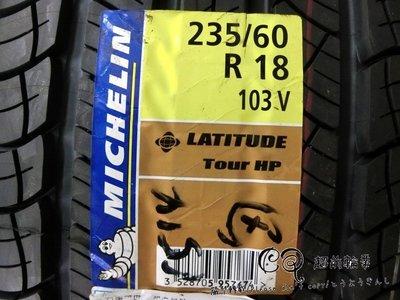 【超前輪業】 MICHELIN 米其林 LATITUDE TOUR HP 235/60-18 完工價 8500 PT2