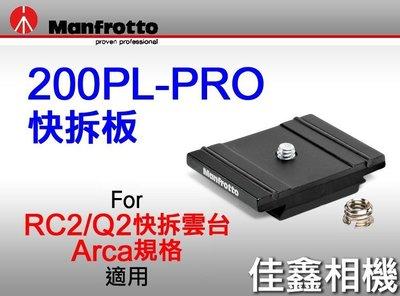 @佳鑫相機@(全新品)Manfrotto曼富圖 200PL-PRO快拆板(通用型)通200PL舊版快拆/Arca規格適用