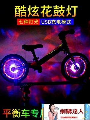 自行車平衡車花鼓燈車燈夜騎風火輪 車輪轂輪子裝飾【網購達人】