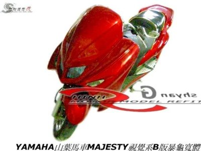 YAMAHA山葉馬車MAJESTY視覺系B版暴龜寬體 (另有視覺系鬼面罩)