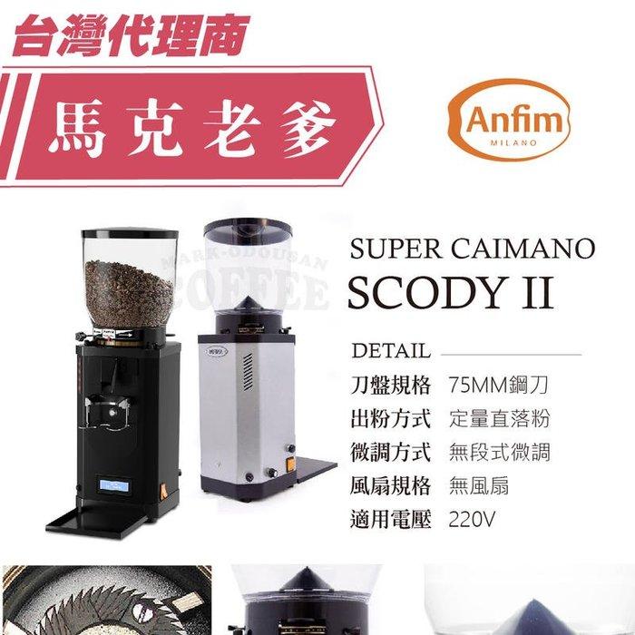 【馬克老爹烘焙】 ANFIM磨豆機  SCODY II 鋼刀75MM 觸控落粉 定量 無段微調 來電洽詢