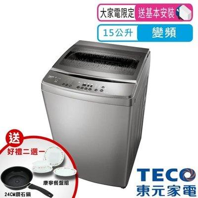 TECO 東元】15公斤DD變頻直驅洗衣機(W1568XS)
