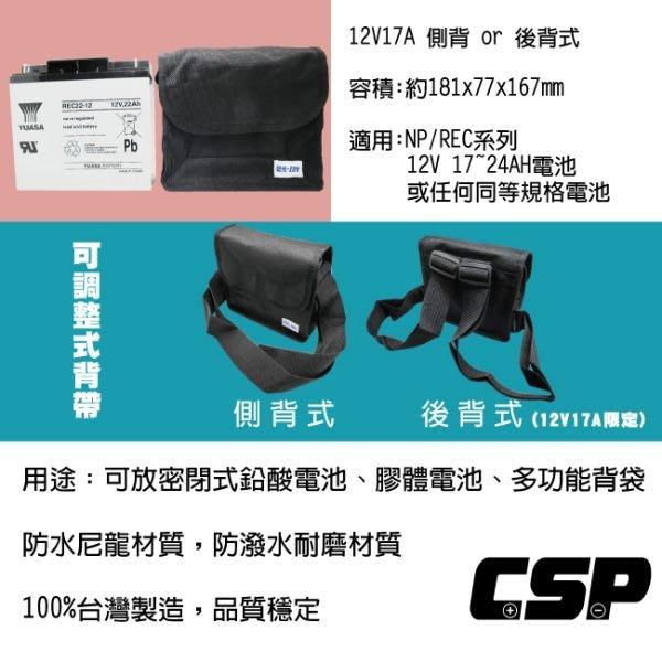【鋐瑞電池】REC22-12 電池背袋 20AH電池袋 側背袋 後背袋 背肩袋 防水材質(適用:18AH~24AH電池)