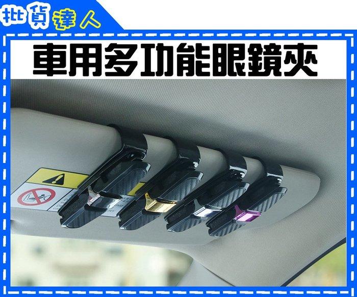 【批貨達人】汽車多功能雙頭夾 車內眼鏡夾 眼鏡收納支架