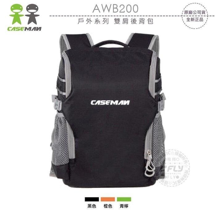 《飛翔無線3C》Caseman 卡斯曼 AWB200 戶外系列 雙肩後背包│公司貨│相機攝影包 露營旅遊包
