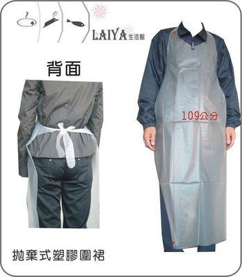 ☆°萊亞生活館 °【CPE拋棄式塑膠圍裙.無袖】10件/包