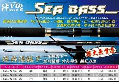 現貨喔 12g~50g 693釣具-海力士EVO Omega SeaBass(海鱸) SBR-902MH 路亞竿軟絲竿 新北市