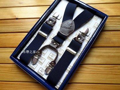 高級4 夾真皮彈性吊帶背帶,深藍素色,寬度3.5cm, 現貨, 送禮自用新選擇-吊帶之家-C33A