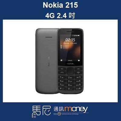諾基亞 Nokia 215 4G/2.4吋螢幕/無照相手機/超長待機/雙卡雙待/可瀏覽網頁/高清通話【馬尼】台南 文賢