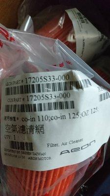 Aeon宏佳騰 原廠正公司 COIN110 125/ OZ125 圓錐狀空濾/ 海綿/ 紙綿/ COIN空氣濾清器