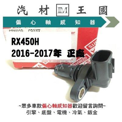 【LM汽材王國】 偏心軸感知器 RX450H 2016-2017年 正廠 原廠 偏心軸感應器 凸輪軸感知器 LEXUS
