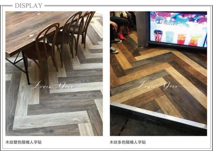 *Louis_Deco 防焰木紋塑膠地磚2㎜ .連工帶料每坪800元起.PVC地板.專業花式拼貼.有實體店面才安心