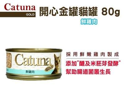 【另有1.5箱超取免運賣場】☆ Catuna 開心金罐貓罐 鮮雞肉80g 添加醣及米胚芽發酵 (80270028