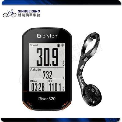 【阿伯的店】~新品到貨~Bryton Rider 320E 碼錶 GPS自行車紀錄器 送鋁合金延伸座 #TB3048