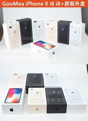 【GooMea】原廠外包裝紙盒 Apple 蘋果 iPhone 8 外盒 展示盒 空盒 外箱隔間退卡針說明書仿製空箱