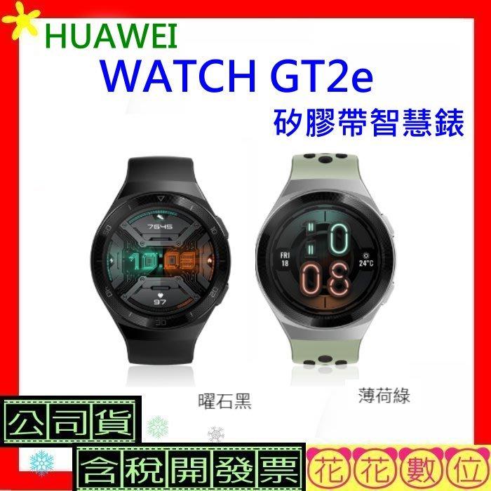送快充HUAWEI  WATCH GT2e矽膠帶智慧錶 46MM 公司貨 GT2 e智慧錶 含稅※花花數位※