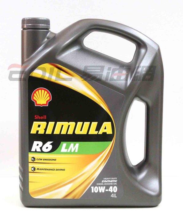 【易油網】Shell Rimula R6 LM 10W-40 10W40商用柴油車 4L引擎合成機油5期環保