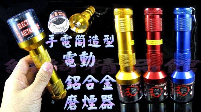 &綺綺精品館&全館滿499免運費~手電筒造型鋁合金電動磨煙器~研磨器