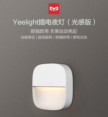 Yeelight插電夜燈 光感版