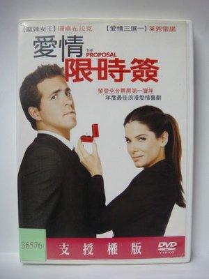 莊仔@88100 DVD 珊卓布拉克 萊恩雷諾【愛情限時簽 The Proposal】全賣場台灣地區正