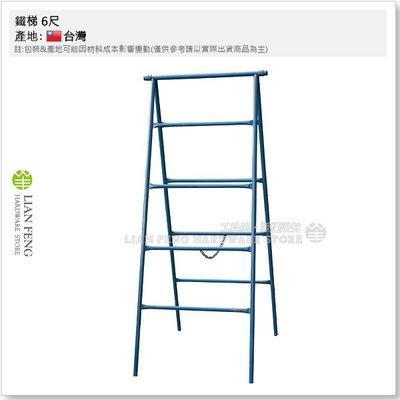 【工具屋】*含稅* 鐵梯 6尺 油漆梯 行走梯 板模梯 工作梯 鐵製椅馬 土木工程 A字梯 梯子 營造 施工梯