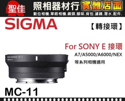 【現貨】SIGMA MC-11 轉接環 EOS 轉Sony E 轉接環 公司貨 E-MOUNT