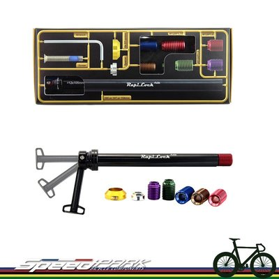 【速度公園】RapiLock Axle 105 碟煞公路車 貫通軸快拆組(前輪) φ12×100
