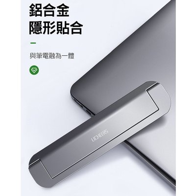 (現貨) 鋁合金筆電散熱隱形支架 增高散熱腳墊 MAC適用 (LC-344)MAC蘋果 MacBook筆電支架