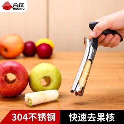 合慶304不銹鋼蘋果去核器 廚房家用小...