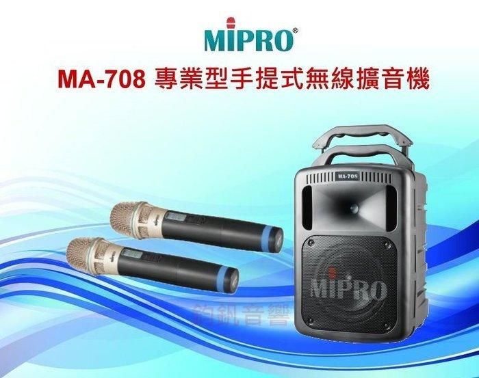 鈞釩音響~ MIPRO MA-708 專業型手提式無線擴音機,* 送架子+套子*來電心動價
