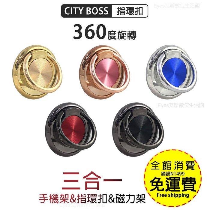 【CityBoss】金屬材質 磁吸指環扣 360度旋轉 戒指式磁扣 適用磁吸支架 可站立 手機支架手機架 懶人架腳架