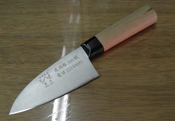 @最專業的刀剪 台中市最知名的建成刀剪行@營業用-小魚刀-VG-10三合鋼(不銹)